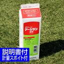 芝生用除草剤 グリーンアージラン液剤 1L イネ科 メヒシバ スズメノカタビラ キク科 広葉雑草 ゴルフ場も使用 雑草対…
