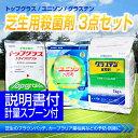 ゴルフ場も使用の芝生用殺菌剤3点セット トップグラスDF・ユニゾン水和剤・グラステン水和剤/あす楽対応/