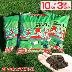 バロネス 芝生の目土・床土 10kg×3袋セット 砂壌土 ブレンド(焼黒土・富士砂・ピートモス・有機フミン酸) 顆粒状 種まき 芝張り 目土入れ やわらかい ふかふか