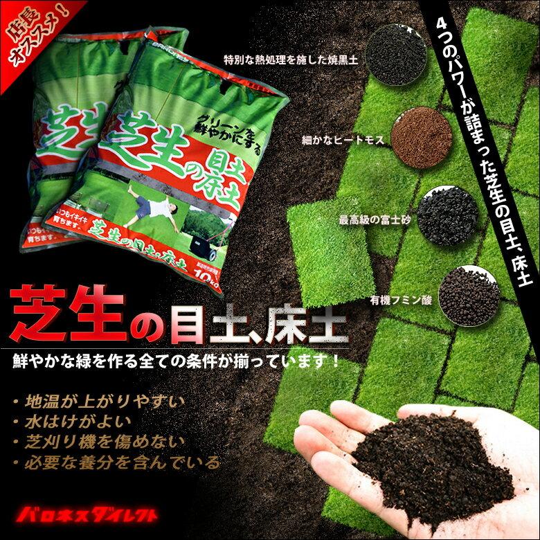 バロネス 芝生の目土・床土 10kg×3袋セット 砂壌土 ブレンド(焼黒土・富士砂・ピートモス・有機フミン酸) 顆粒状 種まき 芝張り 目土入れ やわらかい ふかふか /送料注意/