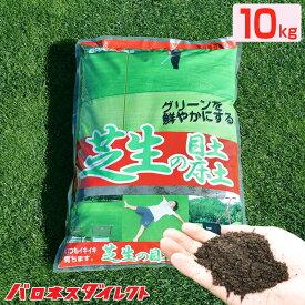 バロネス 芝生の目土・床土 10kg×1袋 砂壌土 ブレンド(焼黒土・富士砂・ピートモス・有機フミン酸) 顆粒状 種まき 芝張り 目土入れ やわらかい ふかふか