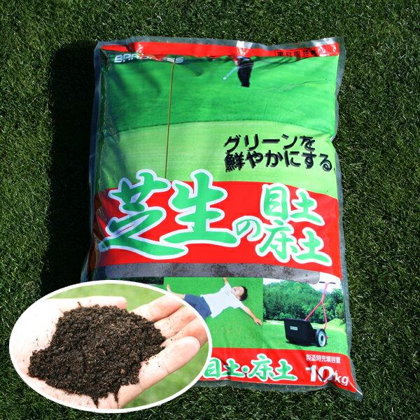 バロネス 芝生の目土・床土 10kg×1袋 砂壌土