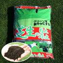 鮮やかな緑をつくる、バロネス 芝生の目土・床土 10kg入り(16リットルサイズ)×1袋【共栄社】