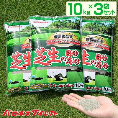 【焼砂】バロネス芝生の目砂・床砂10kg×3袋セット