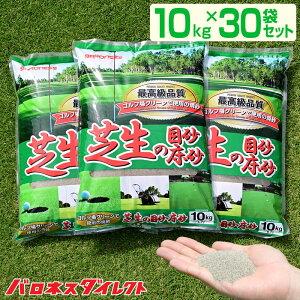 /焼砂/バロネス 芝生の目砂・床砂 10kg×30袋セット 珪砂 遠州砂 焼き砂 乾燥砂