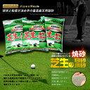 /送料注意/焼砂/グリーンづくりにコレがいい!バロネス 芝生の目砂・床砂 10kg入り(6.7リットルサイズ)×3袋セッ…