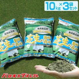 /洗砂/バロネス 芝生の目砂・床砂 10kg×3袋セット 珪砂 遠州砂 洗い砂 湿った砂【送料込】【店頭受取対応商品】