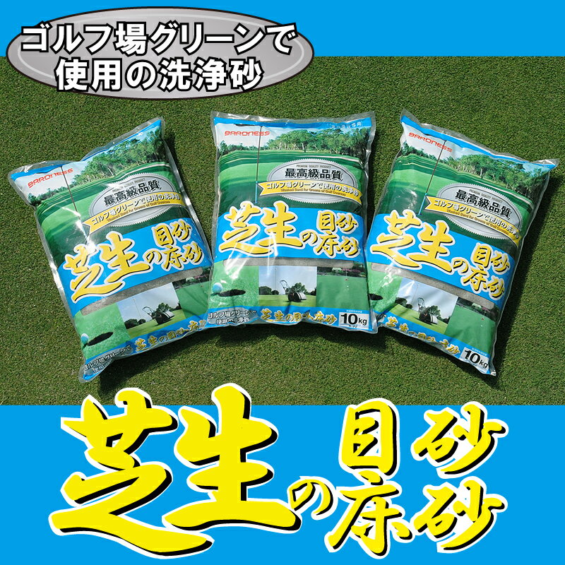/洗砂/バロネス 芝生の目砂・床砂 10kg×3袋セット 珪砂 遠州砂 洗い砂/送料注意/