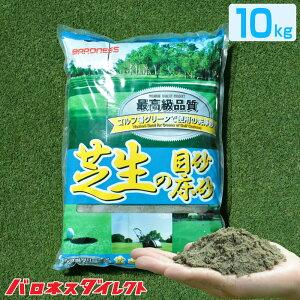 /洗砂/バロネス 芝生の目砂・床砂 10kg×1袋 珪砂 遠州砂 洗い砂 湿った砂