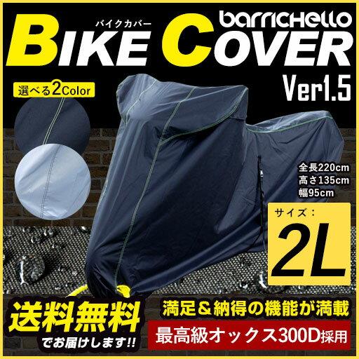 Barrichello(バリチェロ)バイクカバー 2Lサイズ高級オックス300D使用厚手生地/防水/撥水/防水カバー/単車カバー/車体カバー/厚手/バイク/単車用/フルカバー/鍵穴/鍵穴付/CBR/ZEPHYR/XJR/GSX [ブラック] [シルバー]