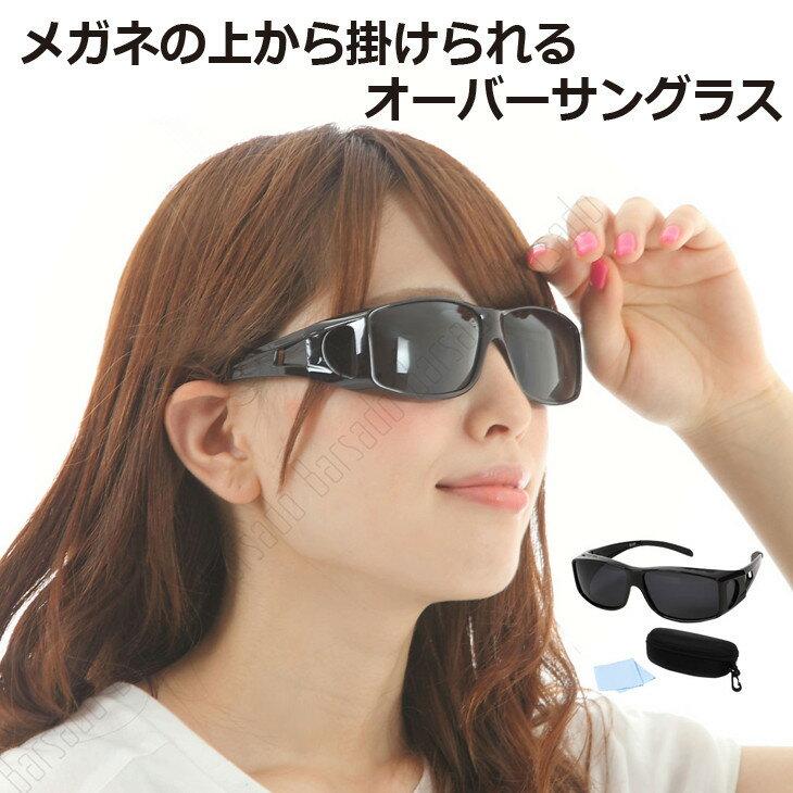 オーバーサングラス サングラス メガネの上から掛けられる メンズ レディース 兼用 偏光 UV400 紫外線 99.9%カット 眼鏡+ケース+眼鏡 拭き 3点セット【送料無料】