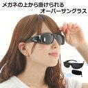 オーバーサングラス サングラス メガネの上から掛けられる メンズ レディース 兼用 偏光 UV400 紫外線 99.9%カット …