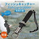 フィッシュキャッチャー魚掴み器フィッシュグリッパーフィッシュグリップ軽量釣り
