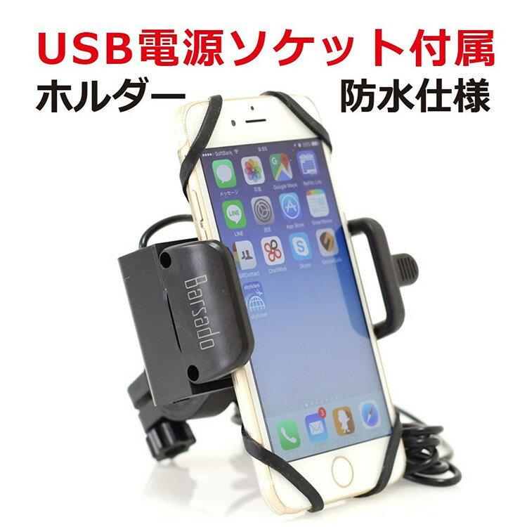 バイク用 USB 電源 2.4A(5V / 2.4A) ソケット付 急速充電 防水仕様 スマホ スマートフォン ホルダー バー マウント 多機種対応!!落下防止用 ラバーグリップ 付属 Ba2147【送料無料】
