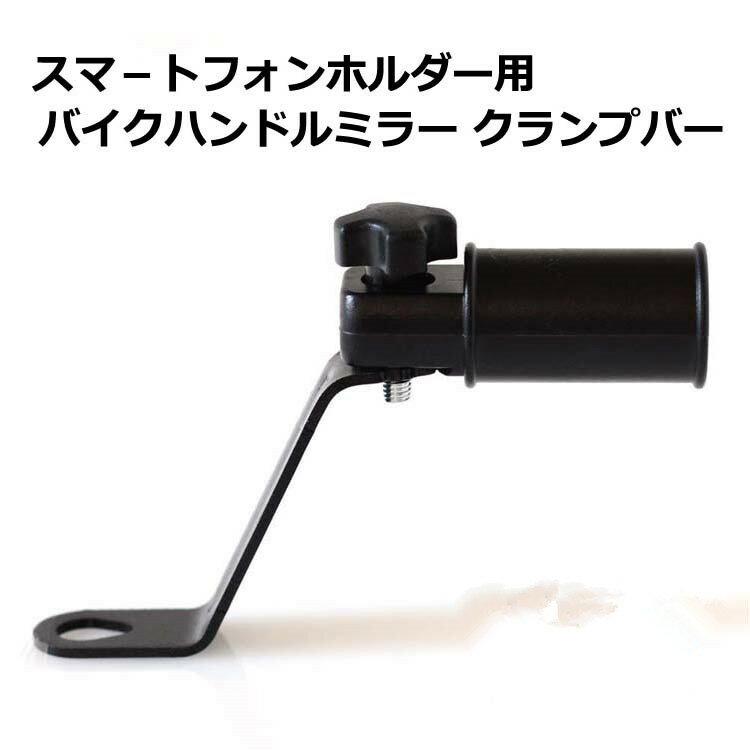 バイクハンドル クランプバー 増設用 自転車 マルチアダプター【送料無料】