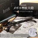 拡大鏡 メガネ 母の日 父の日 プレゼント メガネ型 拡大鏡 めがね 軽量 クリアレンズ1.6倍 ハードケース ギフトボックス メガネの上からかける 6点セット...