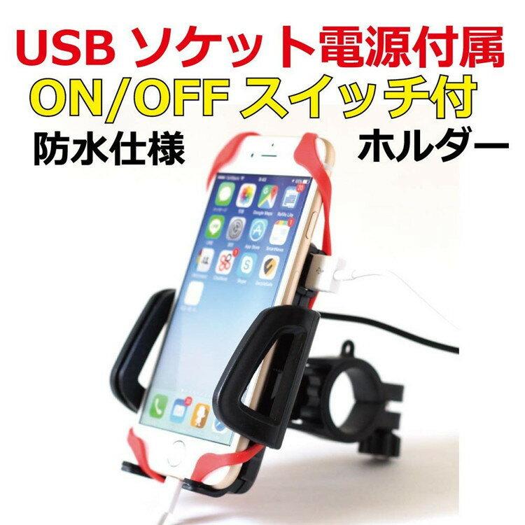 バイク スマホホルダー USB 電源 ON/OFFスイッチ 付属 2.4A(5V / 2.4A) 急速充電防水仕様 スマートフォン ホルダー バー マウント 多機種対応!! ラバーグリップ2枚付属【送料無料】