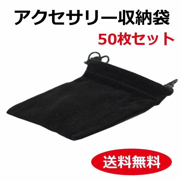 ジュエリー 袋 長方形12×10cm 50枚 ベロア 高級ベルベット風 ジュエリー保存巾着袋 ブラック 黒 送料無料