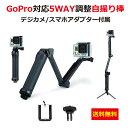 GoPro HERO5 アクセサリー 自撮り棒 HERO4 hero 5 セルフィ 自撮り棒 3Way 調節可能 スマホ デジカメ アダプタ付属 送…