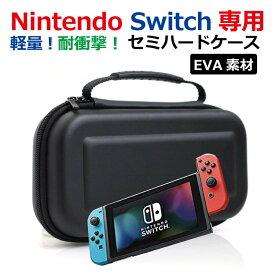Nintendo Switch ケース 収納 カバー セミ ハードケース ニンテンドー スイッチ 対応 EVAケース