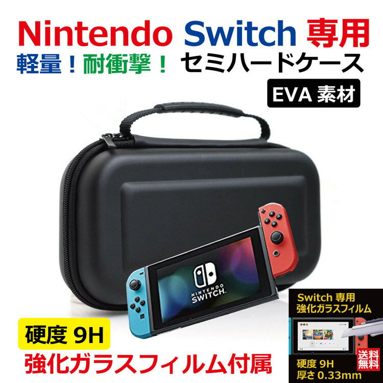Nintendo Switch ケース 収納 カバー セミ ハードケース ニンテンドー スイッチ 対応 EVAケース 9H強化ガラス保護フィルム付属【送料無料】