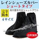 レイン シューズカバー 雨 防水 レインブーツ ショートタイプ 靴の上から履ける シューズカバー 送料無料 DS