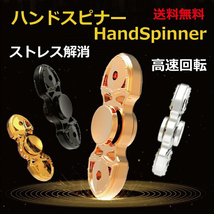 【お買い物マラソンポイント5倍】ハンドスピナー 指スピナー Hand spinner スピン 盾 4色 指遊び 指のこま ストレス解消 【送料無料】