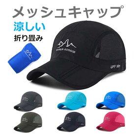 帽子 メンズ キャップ UVカット 熱中症対策グッズ メンズキャップ メッシュキャップ ランニグ帽子 折り畳み 速乾 アウトドア 登山 釣り ゴルフ スポーツ 日よけ 野球帽 男女兼用