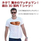 ネタT驚きのマッチョマン!面白3D筋肉Tシャツ余興パーティグッズコスプレコスチューム衣装男女兼用