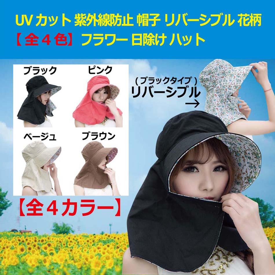 紫外線 帽子 日焼け 防止 帽子 UVカット 帽子 花柄 ハット リバーシブル UVカット フラワー 日除け ハット 送料無料