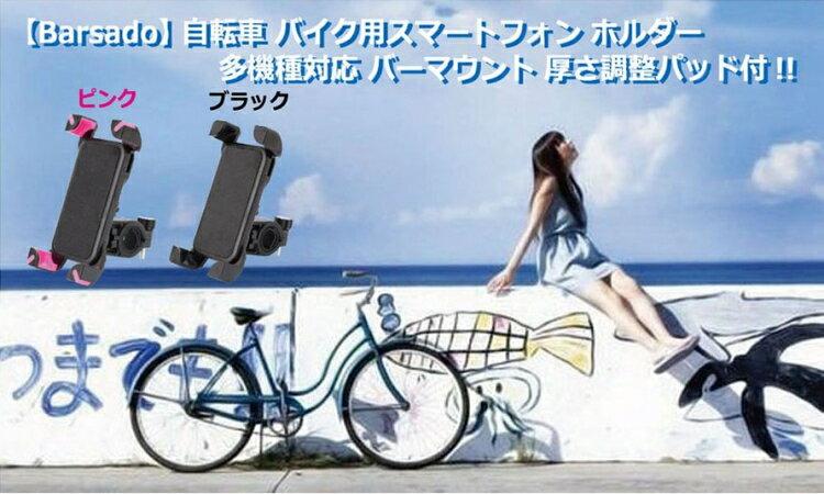 自転車 バイク スマホホルダー 多機種対応 固定用 バーマウント 360度回転 脱落防止 ピンク ブラック【送料無料】