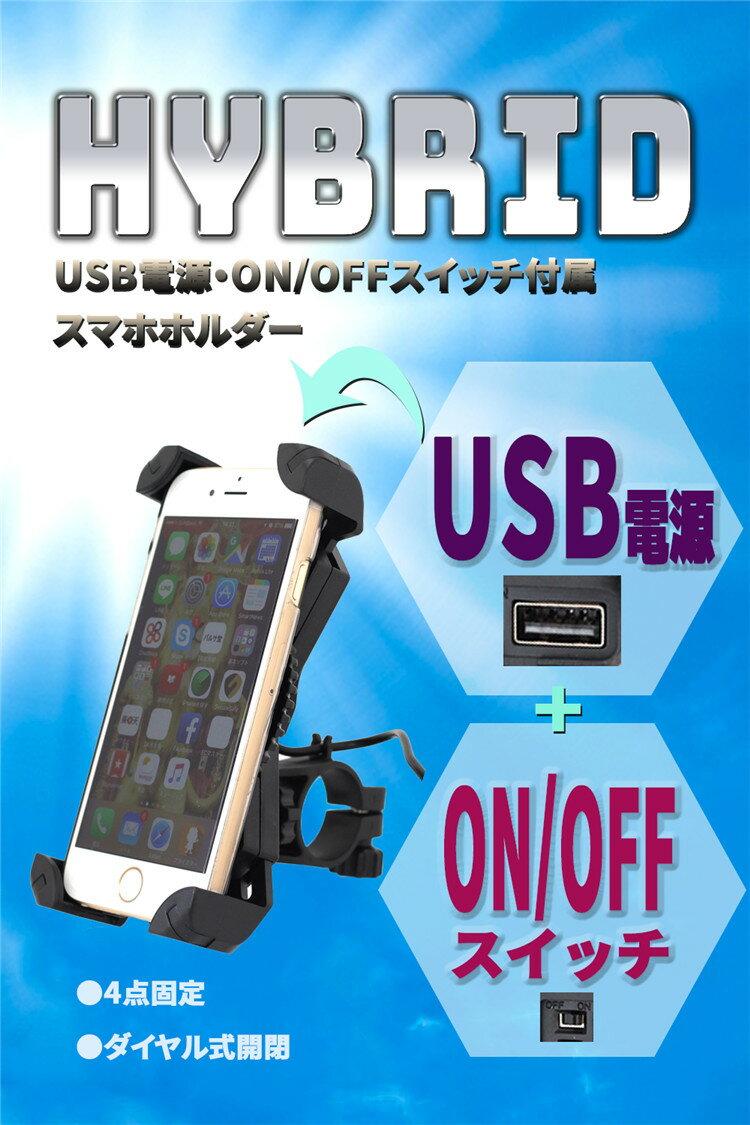 バイク スマホホルダー USB 電源 ON/OFFスイッチ 付属 ダイヤル式 急速充電防水仕様 スマートフォン ホルダー バー マウント ガッチリ4点固定式(ノーマルタイプ)