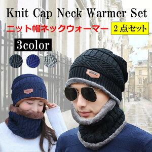 ニット帽 ネックウォーマー メンズ レディース 2点セット 男女兼用 ニット帽子 ニットキャップ もこもこ スキー スノーボード 無地 あったか 防寒 大人 女性用 男性用 秋冬 かわいいおしゃれ