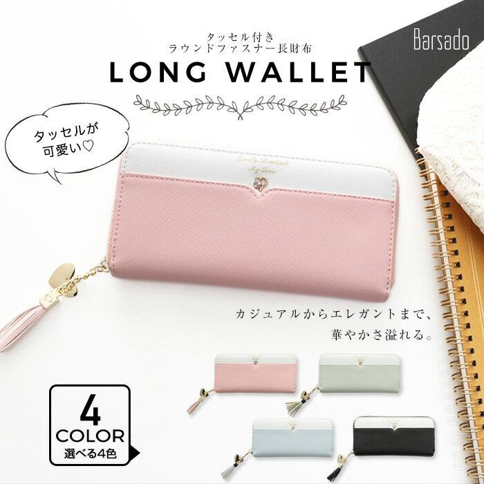 財布 レディース 長財布 二つ折り ラウンドファスナー 可愛い ウォレット タッセル付き 送料無料