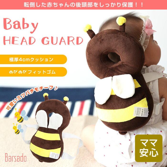 赤ちゃん 転倒 頭 リュック 転倒防止 頭 保護 クッション ベビー ヘルメット セーフティー ミツバチ ヘッドガード 送料無料