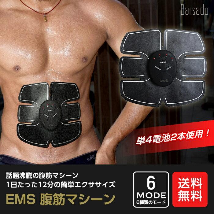 腹筋ベルト EMS 腹筋マシーン 腹筋トレーニング ダイエット 腹筋 腹筋マシン 腹筋器具 男女兼用