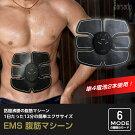 腹筋ベルトEMS腹筋マシーン腹筋トレーニングダイエット腹筋腹筋マシン腹筋器具男女兼用