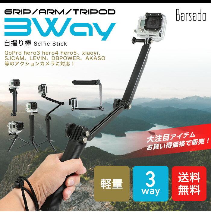 GoPro HERO6 HERO5 アクセサリー 自撮り棒 HERO4 hero 5 セルフィ 自撮り棒 3Way 調節可能 送料無料