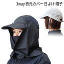 紫外線 UVカット 帽子 紫外線防止 日焼け防止 紫外線対策 3way フェイスカバー 付き 日よけカバー 日よけ帽子 メッシ…