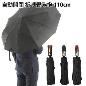 自動開閉 折り畳み傘 直径110cm 10骨傘 ビジネス【収納ケース付き】梅雨対策