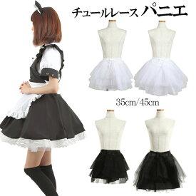 ハロウィン コスプレ パニエ 衣装 仮装 レディース 35cm / 45cm コスチューム ホワイト 白 ブラック 黒 ウエスト フリーサイズ ふんわり チュールレース ボリュームアップに!