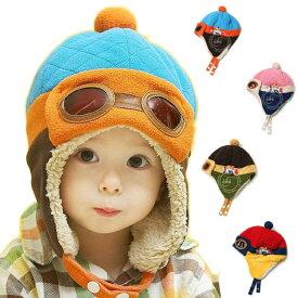 ニット帽 ニット帽子 パイロット ベビー キッズ 赤ちゃん 子 子供 用 かわいい 防寒 選べる4色
