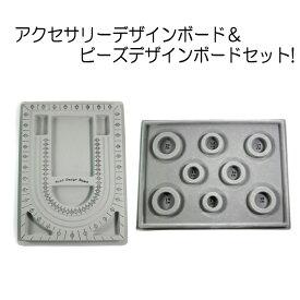 ハンドメイドアクセサリー デザインボード & ビーズデザインボードセット ネックレス / ブレスレット 用の ダブルセット!