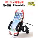 バイク スマホ 充電 ホルダー スマホホルダー スマホスタンド 防水 USB 電源 スマートフォン ホルダー
