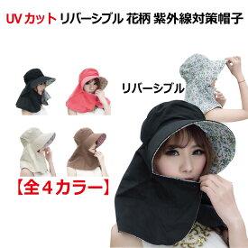 紫外線 帽子 日焼け 防止 帽子 UVカット 帽子 花柄 ハット リバーシブル UVカット フラワー 日除け ハット