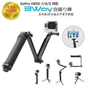 GoPro HERO7 HERO6 HERO5 アクセサリー 自撮り棒 HERO4 hero 5 セルフィ 自撮り棒 3Way 調節可能 スマホ デジカメ アダプタ付属 ギフト プレゼント 2018