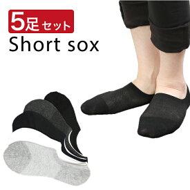 靴下 メンズ スニーカーソックス くるぶし ビジネス ソックス ショート フットカバー カバーソックス くつした くつ下 無地 脱げない 短い ソックス 5足 セット