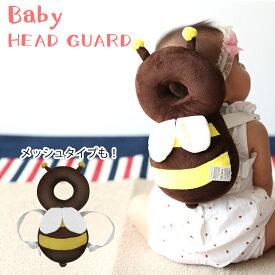 赤ちゃん 転倒 頭 転ぶ リュック 転倒防止 メッシュ 頭 保護 クッション ベビー ヘルメット セーフティー ミツバチ ヘッドガード