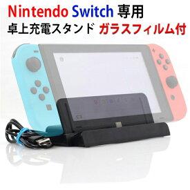 ニンテンドー スイッチ 充電 充電スタンド 卓上スタンド 任天堂 Nintendo Switch 対応 プレイスタンド Type-C 充電スタンド USBケーブル 付属 (充電スタンド+USBケーブル+9H保護フィルム)