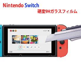 ニンテンドースイッチ ガラスフィルム Nintendo Switch 強化ガラス 保護フィルム 2.5D 超薄型 耐指紋 撥油性 高透過率 ラウンドエッジ